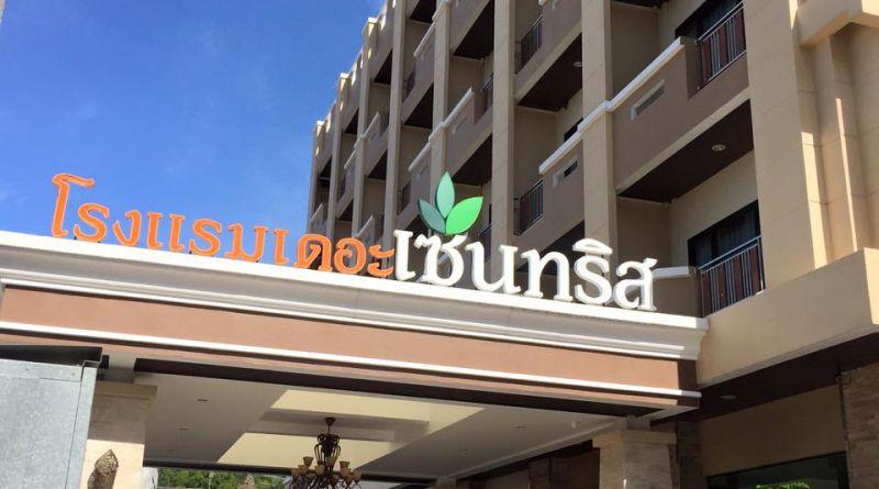โรงแรมเดอะเซ็นทริส