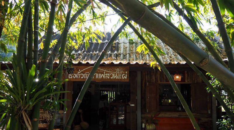 โรงคั่วกาแฟ สวนไผ่