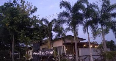 บ้านพักชมจันทร์ รีสอร์ท @ ควนขนุน พัทลุง
