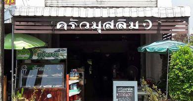 ร้านอาหาร ซัมซุดดีน ครัวมุสลิม @ เมืองพัทลุง