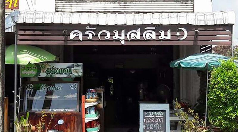 ร้านอาหาร ครัวมุสลิม