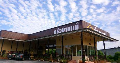 ร้านอาหาร ครัวบ้านแม่ @ ป่าพะยอม พัทลุง