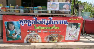 ร้านลุงกูล ไอติมโบราณ @ เมืองพัทลุง