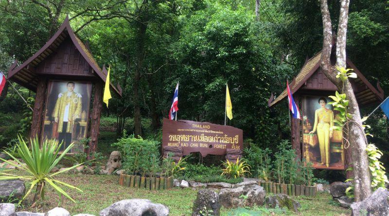 วนอุทยาน เมืองเก่าชัยบุรี