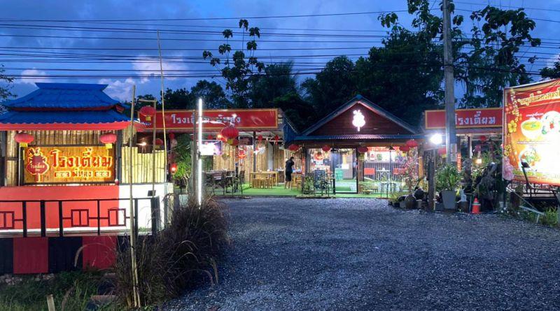 ร้านอาหาร โรงเตี๊ยม