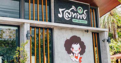 ร้านรสทิพย์ คาเฟ่ @ เมืองพัทลุง