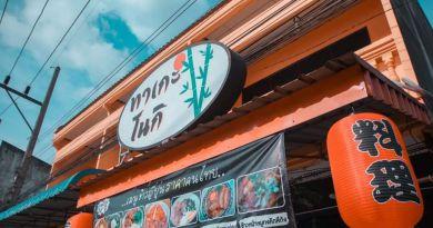 ร้านอาหาร ทาเกะโนกิ