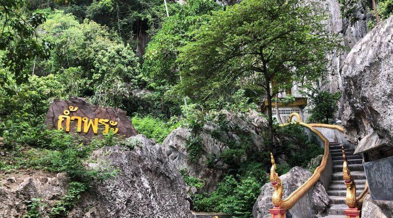 วัดถ้ำพระ